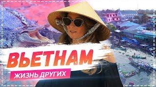 Вьетнам | Travel-шоу «Жизнь других» 19.05.2019