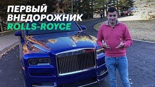 Загнали РОЛЛС в ГРЯЗЬ. Тест-драйв Rolls-Royce Cullinan + Алан Енилеев