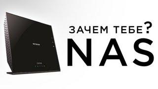 Что такое NAS? и для чего он нужен?