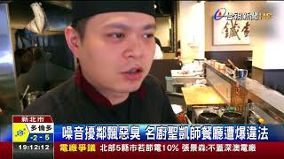 噪音擾鄰飄惡臭名廚聖凱師餐廳遭爆違法