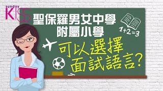 【聖保羅男女中學附屬小學簡介會】pt3 可選擇面試語言?