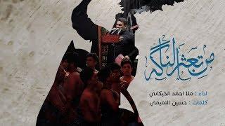 من تعثر الناگه | احمد الخيكاني