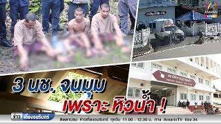 ข่าวเที่ยงอมรินทร์_รวบแล้ว 3 นักโทษซิ่งรถเรือนจำหนีกบดานในป่า (131061)