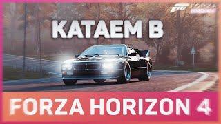 Гоночки-СЕРИЯ:#1 (Forza Horizon 4)