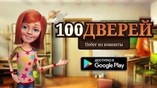 Игра 100 дверей - Побег из комнаты lgp30s