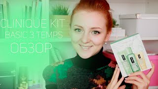 CLINIQUE KIT BASIC 3 TEMPS ♥ОБЗОР,ОТЗЫВ...
