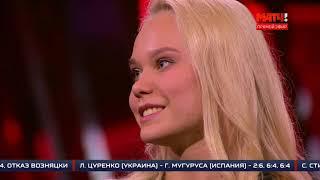 Ангелина Мельникова в гостях у «Все на Матч!» Эфир от 16.08.2018