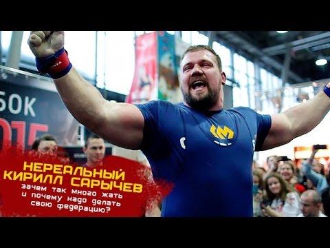 Нереальный Кирилл Сарычев ЖЕЛЕЗНЫЙ ПОНЕДЕЛЬНИК