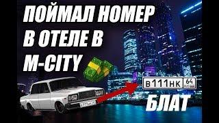 ПОЙМАЛ НОМЕР В ОТЕЛЕ В MOSCOW-CITY И БЛАТНЫЕ НОМЕРА - BRILIANT RP