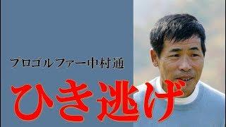 【逮捕】プロゴルファー中村通、自電車に乗った大学生を車で…【ちゃんねる大和】