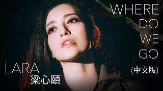【Lara梁心頤】Where Do We Go (中文版) 官方Official Music Video