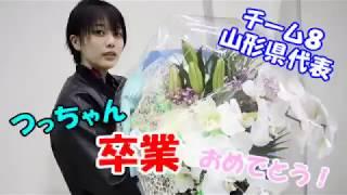 2018年4月20日にチーム8山形県代表を卒業した早坂つむぎさんの動画です...