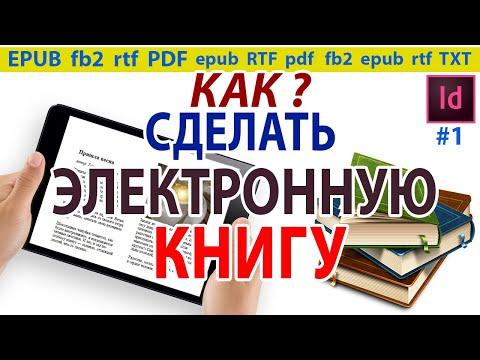 Как создать 📗 электронную книгу в формате EPUB Экспорт в формат EPUB Индизайн Indesign Урок 1 (38)
