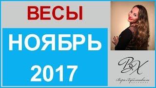 ВЕСЫ. ГОРОСКОП на НОЯБРЬ 2017г.
