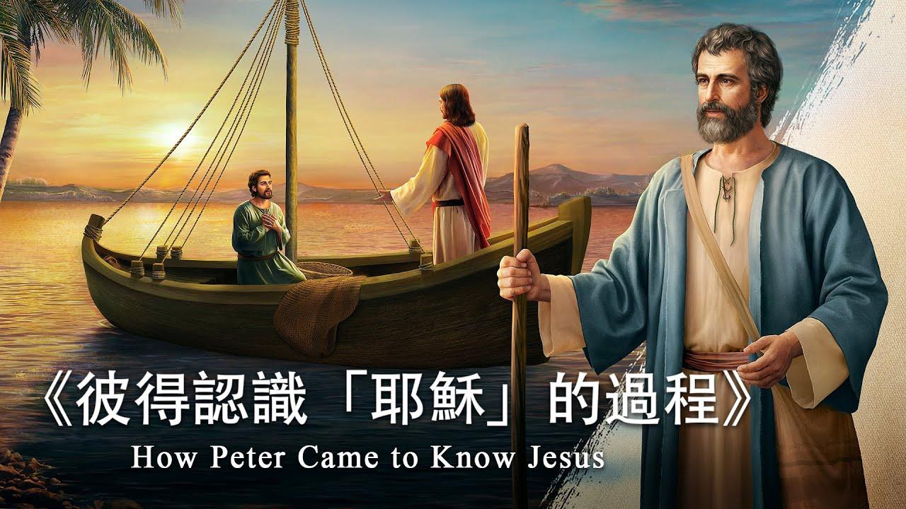 """神的说话《彼得认识""""耶稣""""的过程》"""