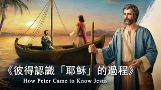 耶穌基督是主《彼得認識「耶穌」的過程》