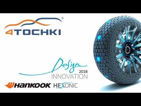 Концептуальные шины Hankook Hexonic