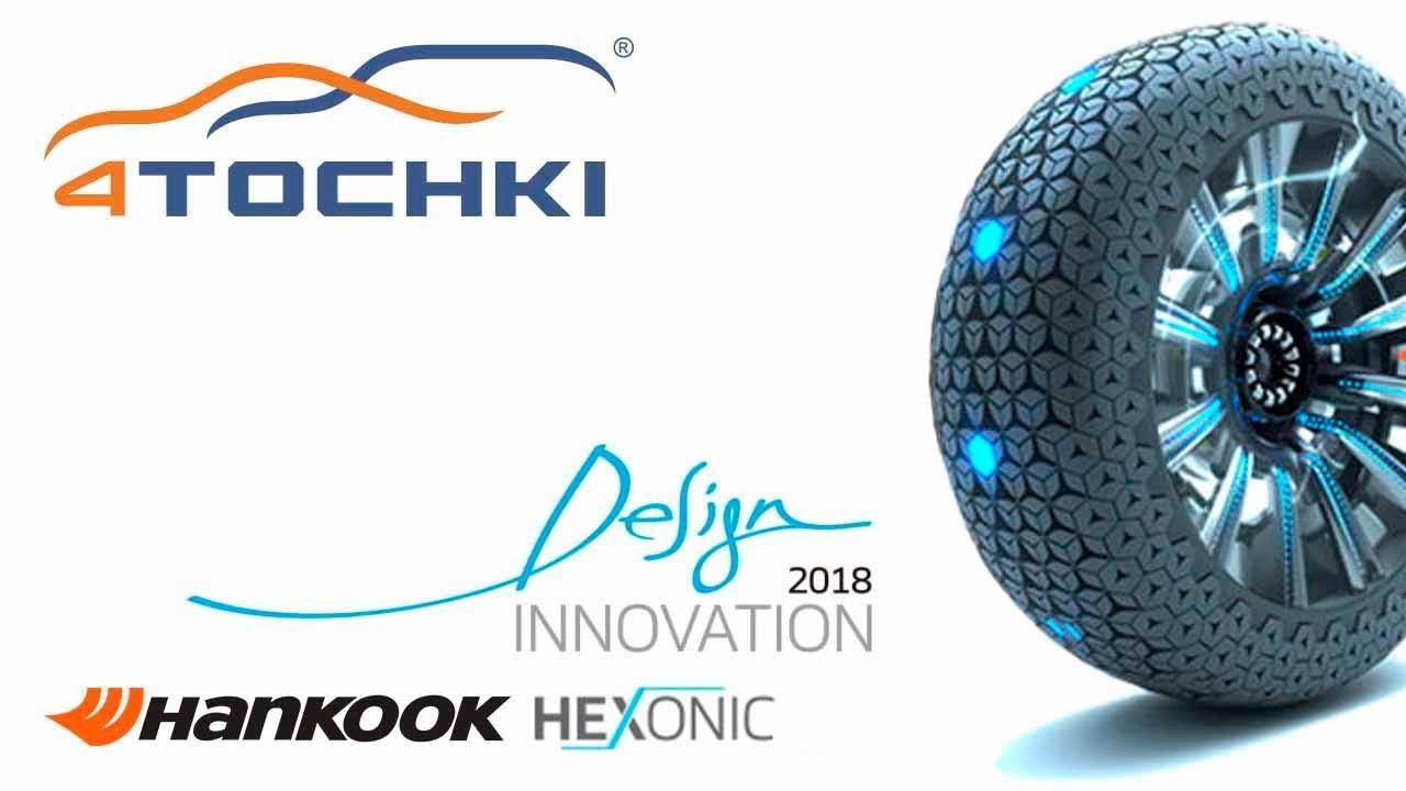 Концептуальные шины Hankook Hexonic на 4 точки. Шины и диски 4точки - Wheels & Tyres