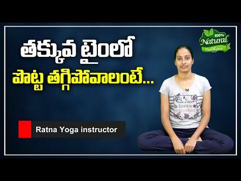 తక్కువ టైం లో పొట్ట తగ్గాలంటే    Ratna Yoga instructor    Fat Burn
