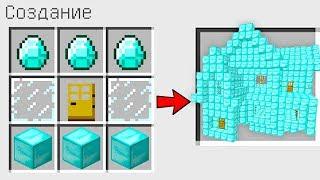 відео майнкрафт як зробити алмазний будинок