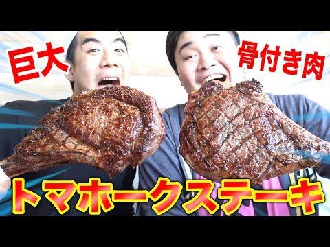 【大食い】巨大骨つき肉トマホークステーキを完食できるか!?