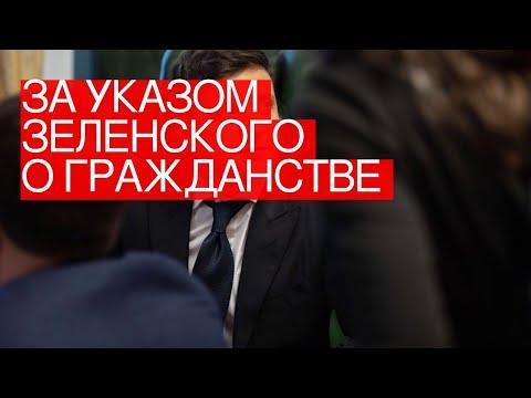 «Зауказом Зеленского огражданстве дляроссиян стоит Госдеп»