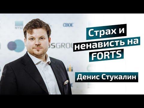Страх и ненависть на ФОРТСе - Денис Стукалин