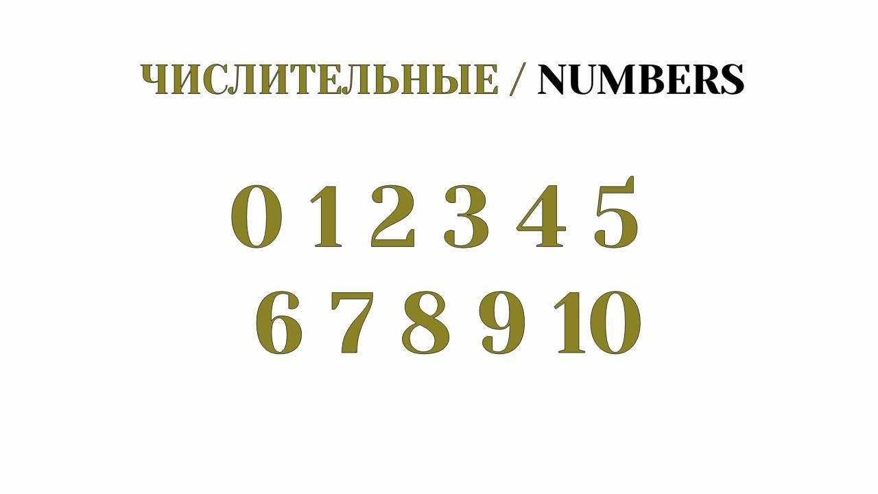 Russian Numbers 0 -10 - YouTube