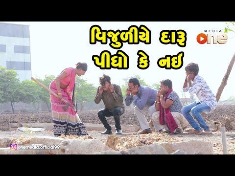 Vijuliye daru pidho ke nay   |  Gujarati Comedy | One Media