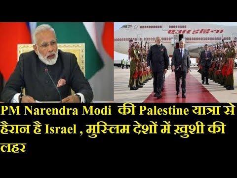 PM Narendra Modi  की Palestine यात्रा से हैरान है Israel , मुस्लिम देशों में ख़ुशी की लहर