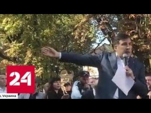 Против Порошенко: Саакашвили озвучил дату начала мятежа - Россия 24