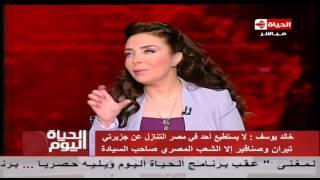 خالد يوسف: «لا يستطيع الرئيس ولا البرلمان التنازل عن تيران وصنافير»