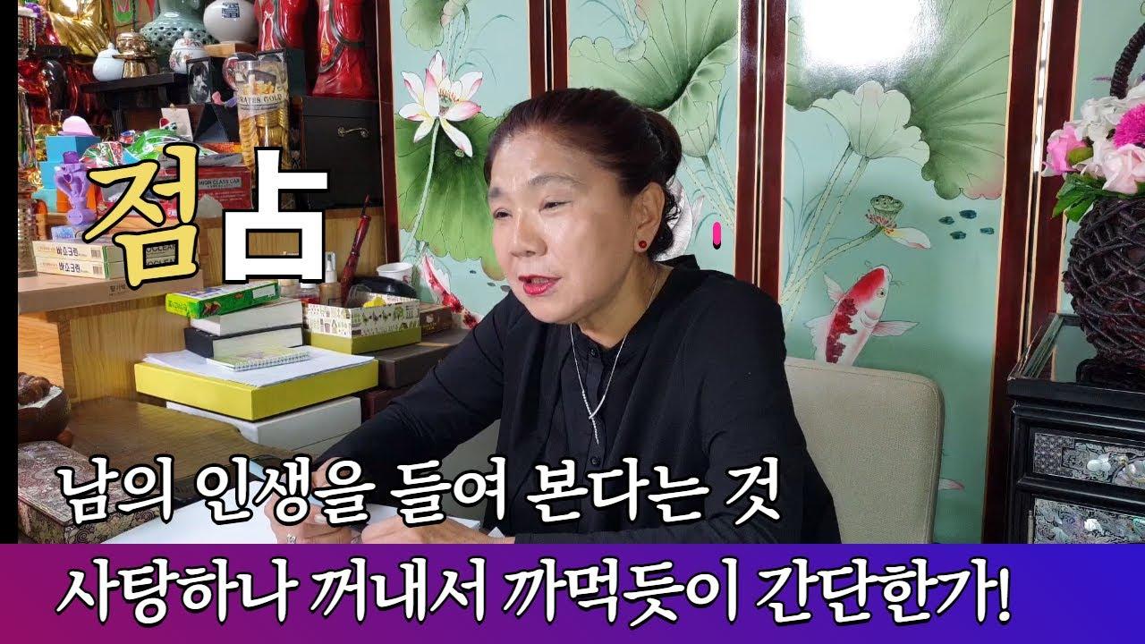 [무당 김혜숙 토크] 점이란? 남의 인생을 들여 본다는 것! 사탕하나 꺼내 까 먹듯이 간단한가!