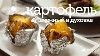 Картофель запеченный в духовке / рецепт / как приготовить вкусную картошку в фольге [Patee. Рецепты]