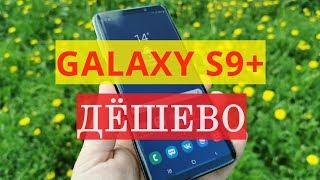 Как купить Samsung Galaxy S9+ ДЕШЕВО на AVITO и не стать ЛОХОМ ч.2