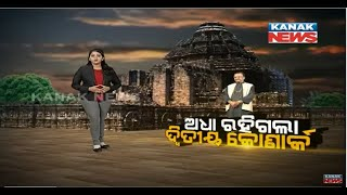 Special News: Listen, What Was Said Raghunath Mohapatra About 2nd Konark Temple