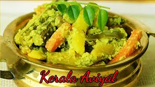 How to Make Kerala Avial|Avial recipe in Hindi |Mix Vegetables cooked in Coconut Masala|Shinys Menu