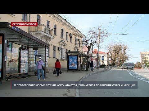 В Севастополе подтвердилось ещё одно заражение коронавирусом
