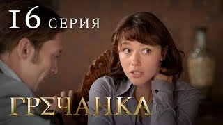 Гречанка. Сериал. Серия 16.