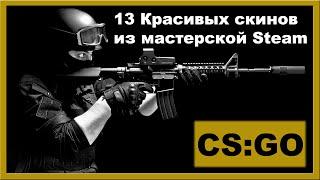 13 Красивых скинов оружия из мастерской для CS:GO #1