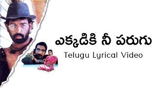 Ekkadiki Nee Parugu Telugu Lyrics Video | W/o.V.Varaprasad | Sirivennela | M.M.Keeravani |