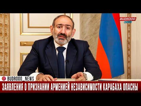 Пашинян: Заявления о признании Арменией независимости Карабаха опасны и ведут к войне