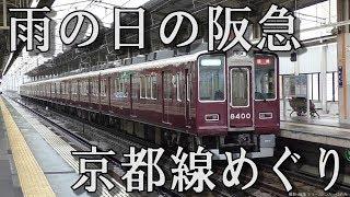 阪急電車撮影放浪記#29 雨の日の撮影 京都線めぐり 2017.10.2