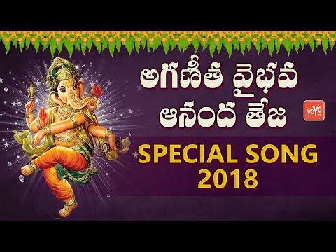 ganesh-songs-2018-|-aganitha-vybhava-anandha-teja-|-ganesh-songs-|-yoyo-tv-channel