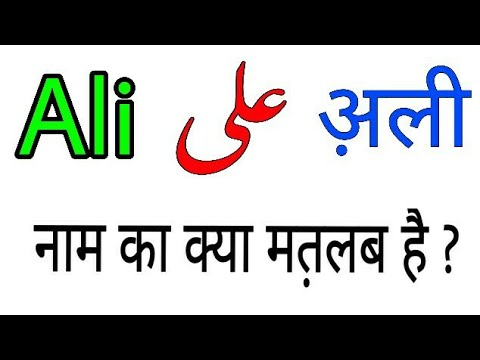 Ali name meaning in urdu | Ali naam ka matlab | Rizwan voice