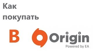 Как покупать в Origin или Steam(Реклама на канале http://vk.com/topic-60657878_29207087 Моя партнёрка, советую https://youpartnerwsp.com/join?5005 Спонсор https://vk.com/barapple ..., 2013-10-30T19:22:59.000Z)