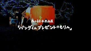 2017年12月15、16、17日に行われた体験する絵本原画展「パンダくん プレ...