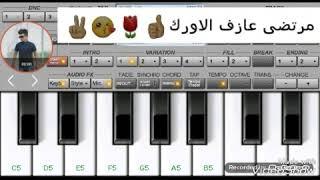 عزف اغنيه(دكتوري مال العين👀)حاتم العراقي