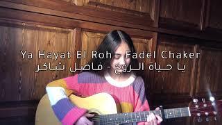 Fadel chaker - Ya Hayat El Roh \ فضل شاكر - يا حياة الروح // (cover by kawtar)