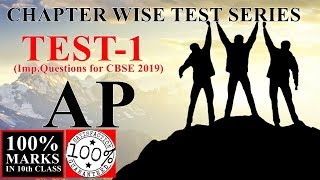 Class 10 Maths Chapter Wise Test Series 2019 Test 1 AP